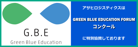 Green Blue Education Forum コンクール