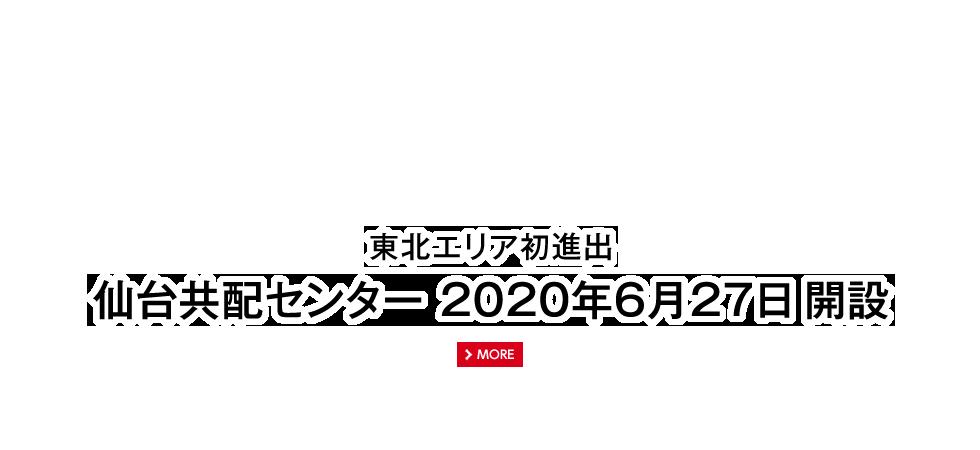 東北エリア物流施設初 仙台共配センター 2020年8月 開設