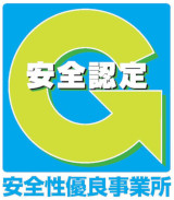 全日本トラック協会 Gマーク 安全認定 安全性優良事業所