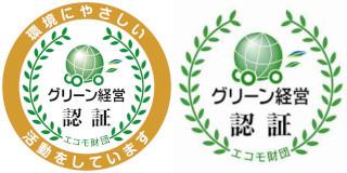 交通エコロジー・モビリティ財団 グリーン経営認証 認定証 ゴールド