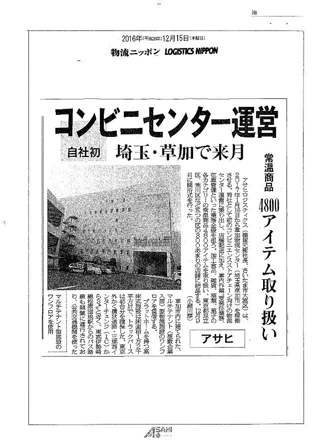 JP物流ニッポン
