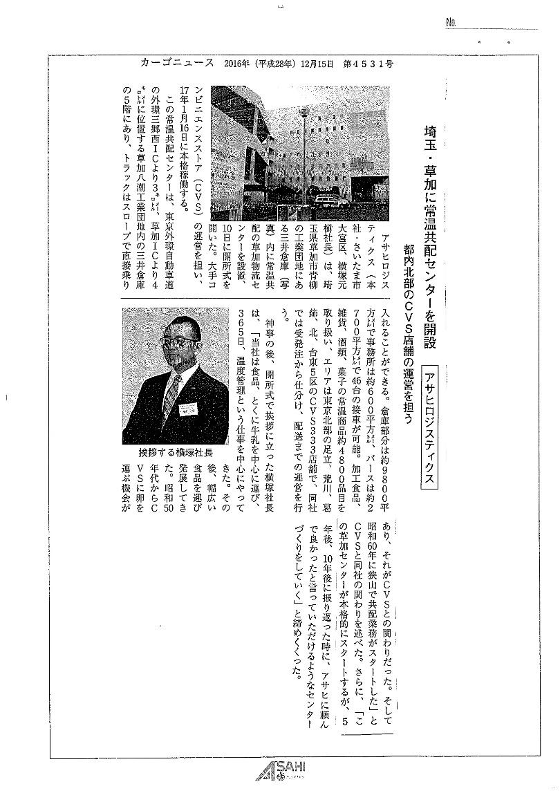 JPカーゴニュース