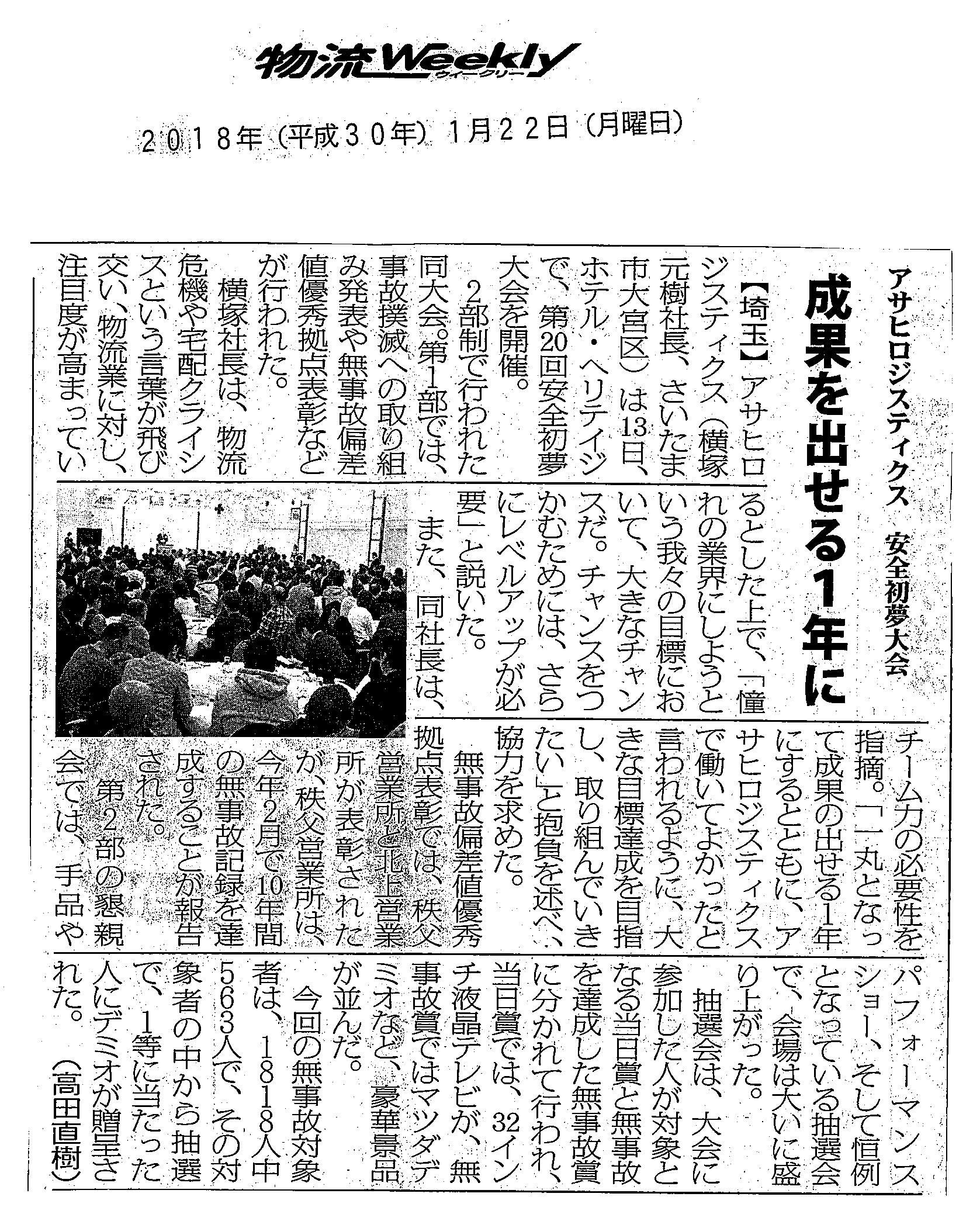 2018.01.22 物流Weekly 「安全初夢大会」