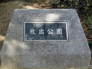大阪 放出公園 はなてんこうえん