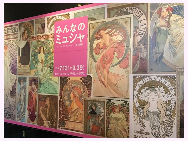 渋谷Bunkamuraザ・ミュージアム みんなのミュシャ展