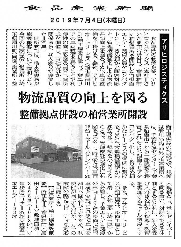 食品産業新聞 2019年7月4日 柏営業所開設