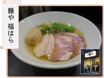 ラーメン 大阪 麺や福はら