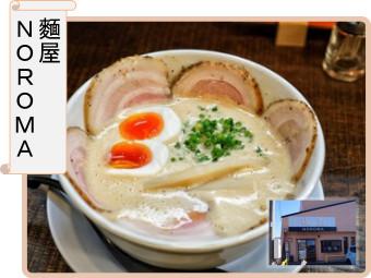 ラーメン 奈良 麺屋NOROMA