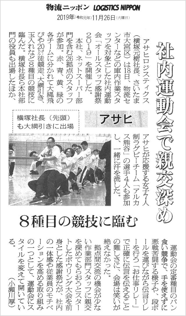 新聞記事 物流ニッポン オールスタッフ感謝祭 運動会