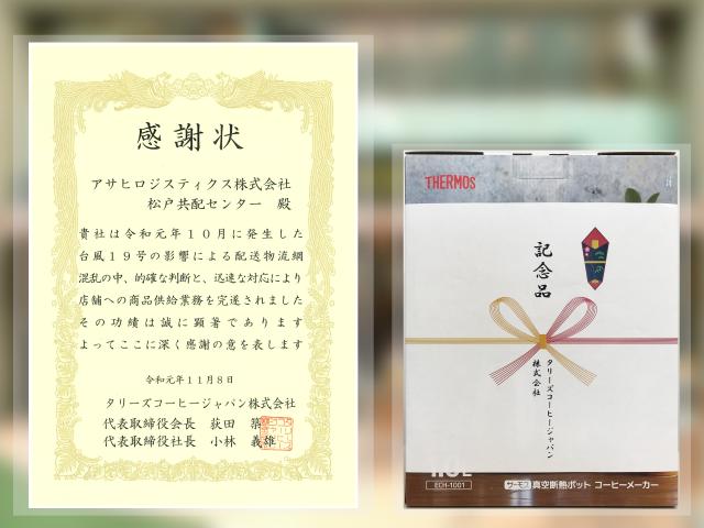 タリーズコーヒージャパン 感謝状 日本の食生活を支える物流インフラ企業