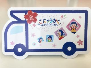 入学 メッセージカード