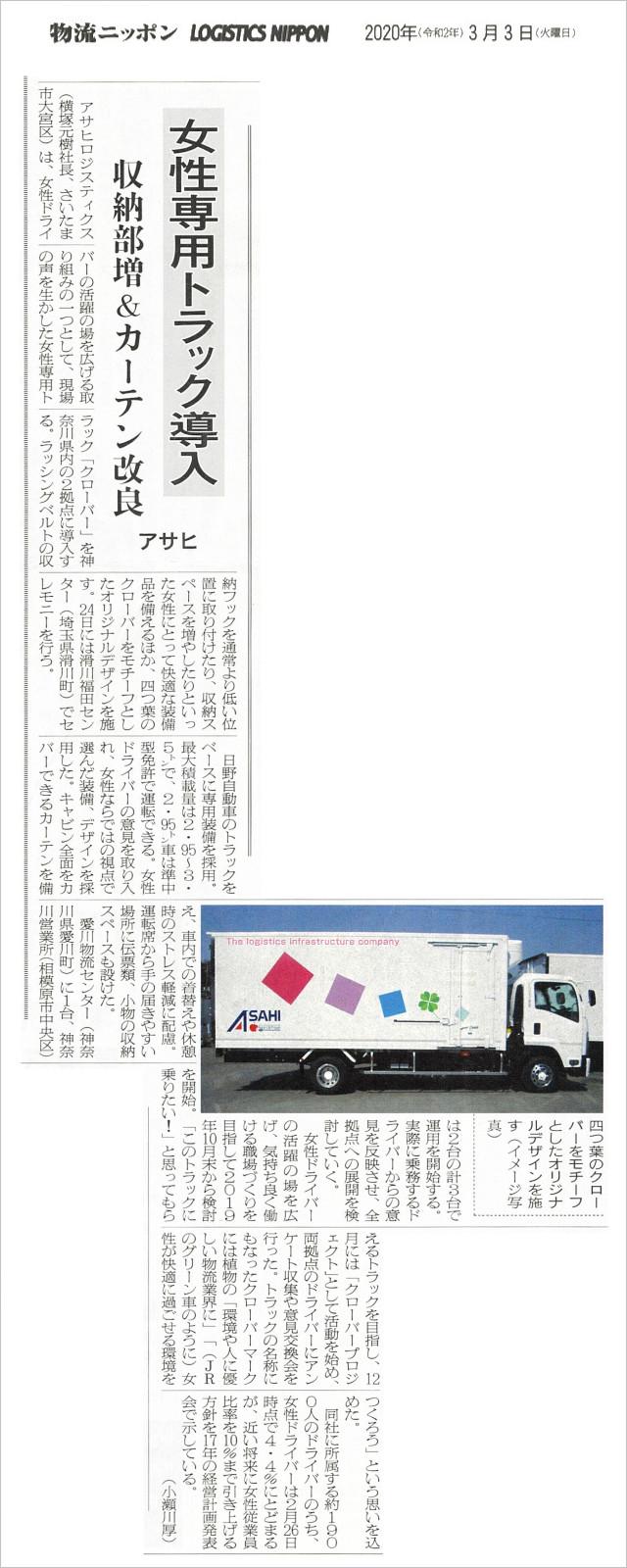 物流ニッポン 女性専用トラック クローバー 女性ドライバー